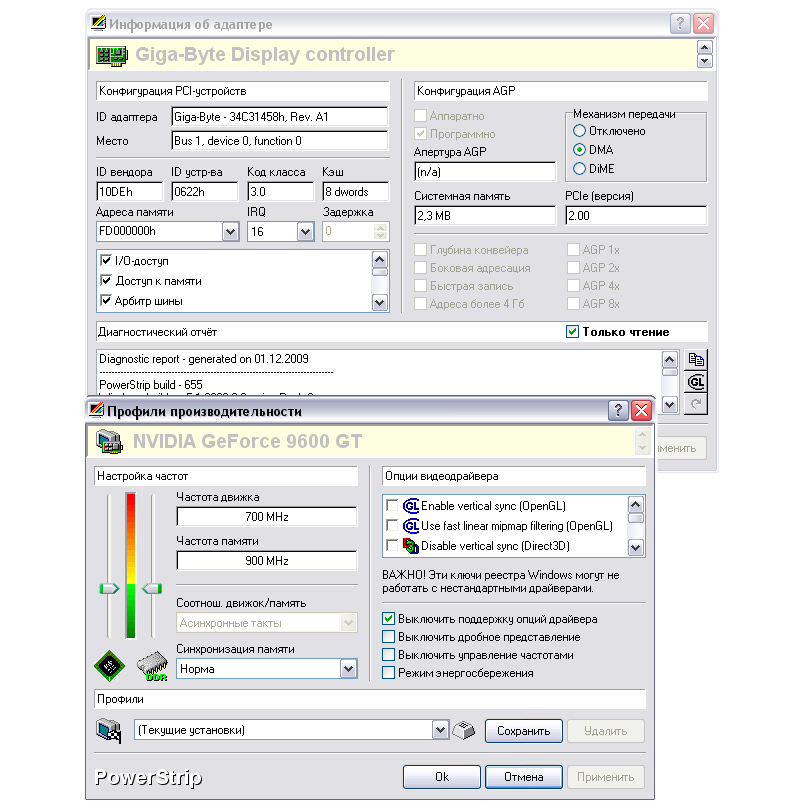 Powerstrip интерфейс