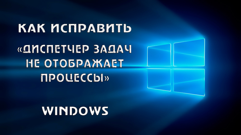 Проблема с отображением процессов Windows