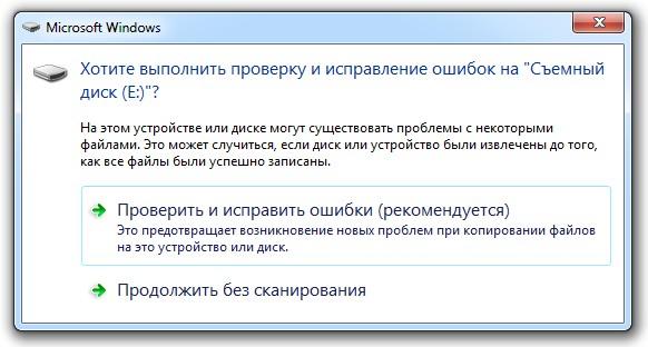 Проверка средствами Windows