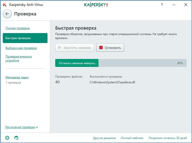 Проверка компьютера утилитой Касперский