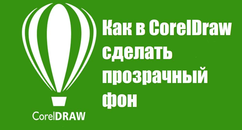Прозрачный фон CorelDraw