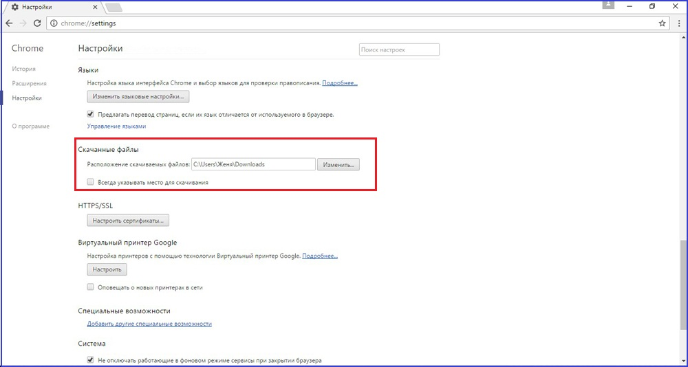 Указываем путь загрузки в Google Chrome