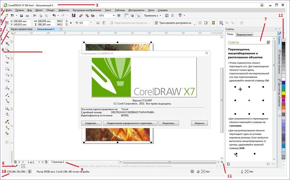 Рабочая среда CorelDRAW