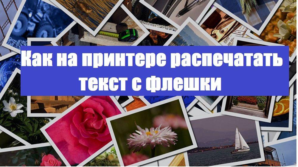 Фотографии на столе