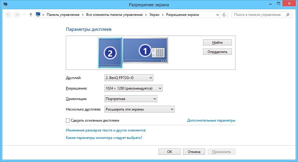 Разрешение экрана - Параметры дисплеев