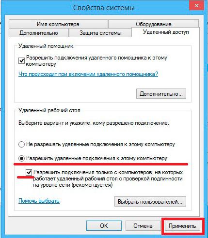 «Разрешить удаленные подключения к этому компьютеру»