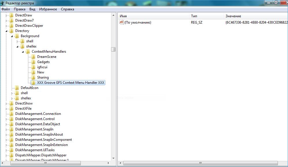 Редактор реестра в Windows 10