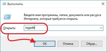 Команда «regedit» в Windows 10