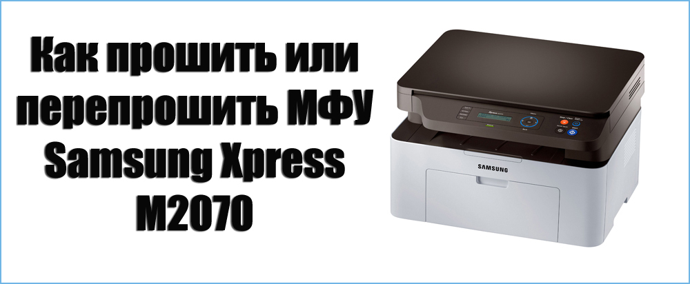 Прошивка МФУ Samsung Xpress M2070