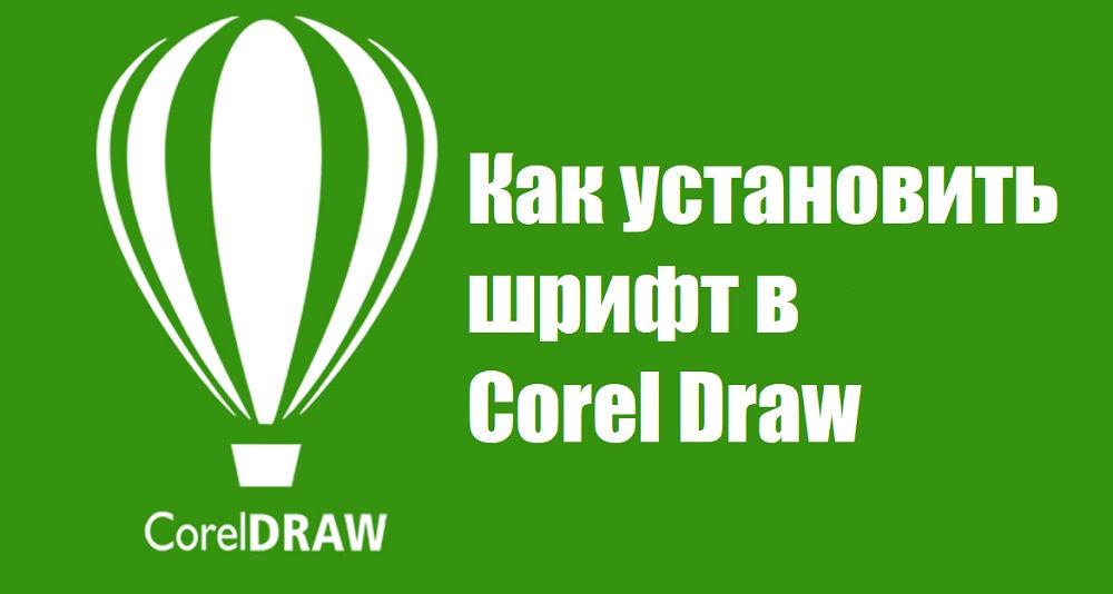 Шрифт в CorelDraw