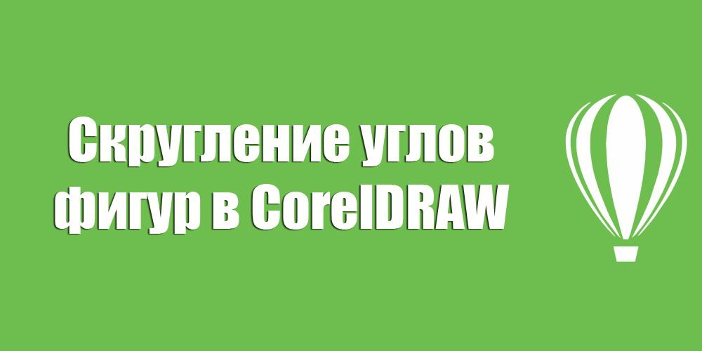 Скругление углов фигур в CorelDRAW