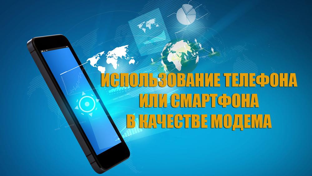 Использование телефона или смартфона в качестве модема
