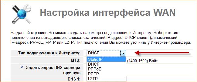 Настройка соединения DHCP