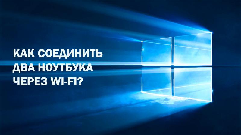 Соединить два ноутбука по Wi-Fi