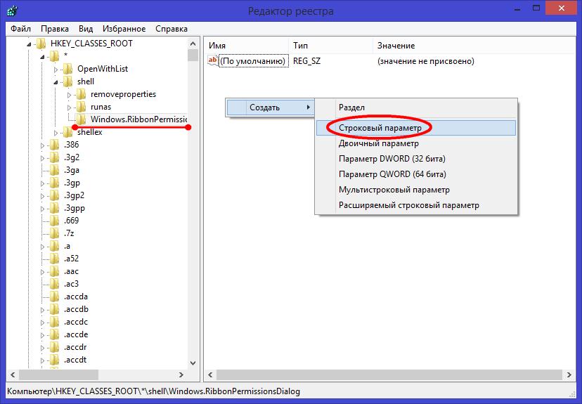 Создание строкового параметра в Windows 10