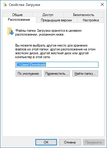 Свойства загрузок Windows