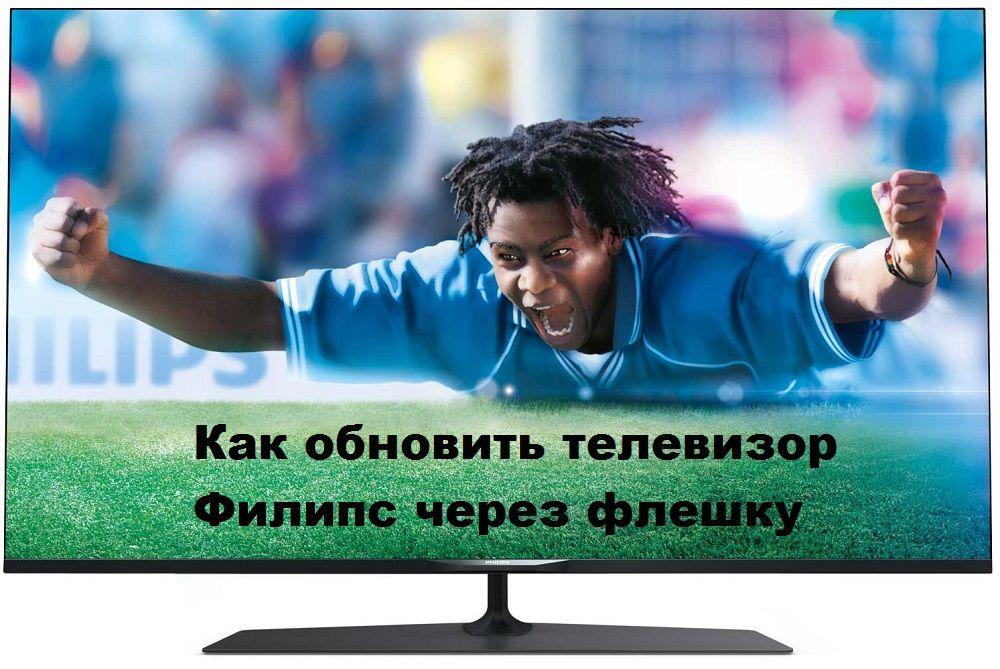 Как обновить телевизор