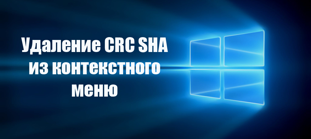 Удаление CRC SHA из контекстного меню