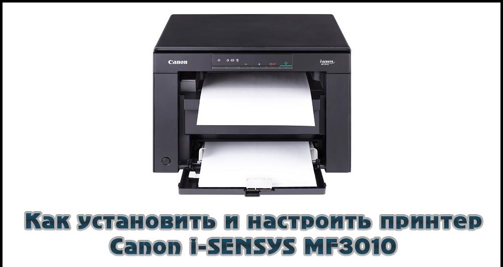 Установка и настройка принтераCanon i-SENSYS MF3010