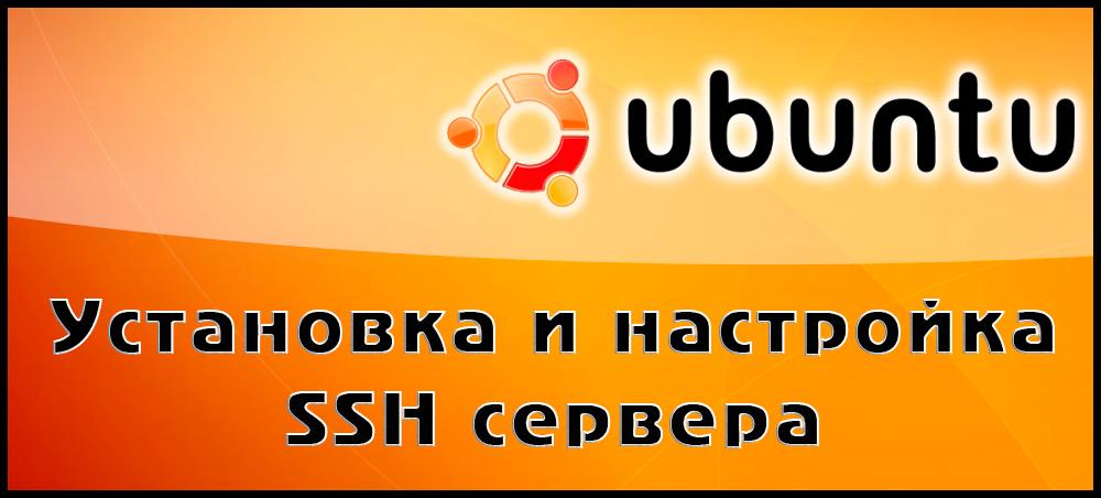 Порядок работы спротоколом SSH в Ubuntu