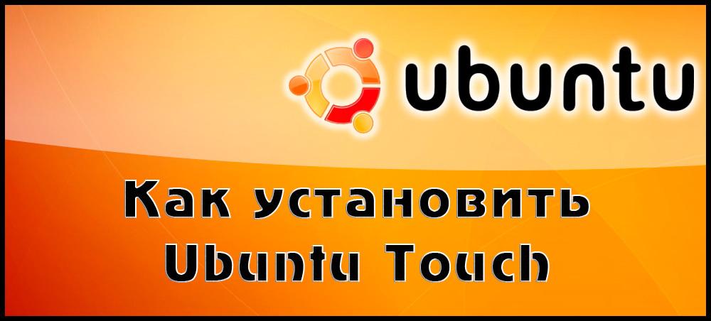 Как установить Ubuntu Touch на телефон