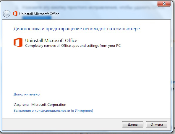 Утилита для удаления MS office