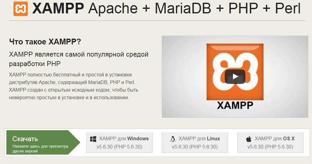 Установщик XAMPP