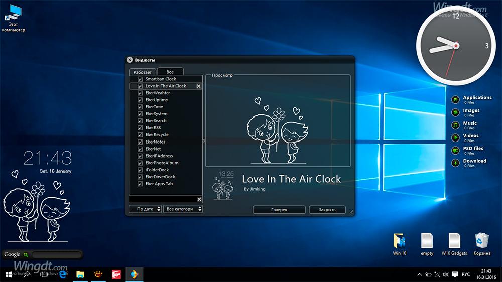 Виджеты Windows