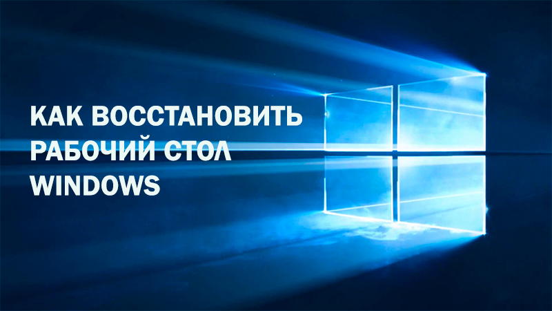 Восстановить рабочий стол Windows