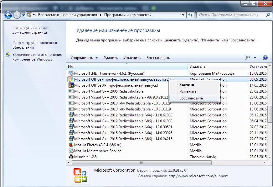 Восстановление файлов приложения