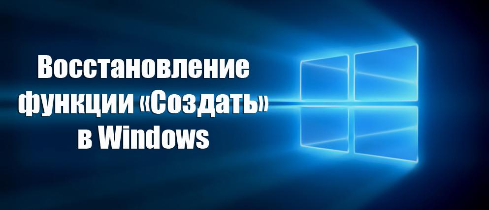 Восстановление функции «Создать» в Windows