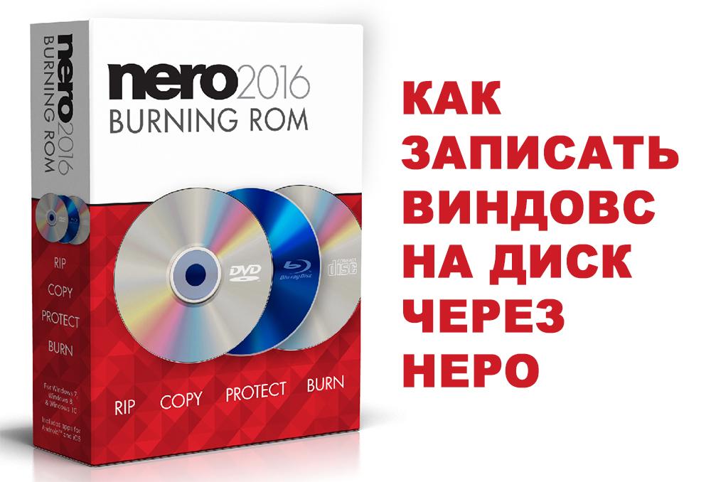 Записать Windows на диск