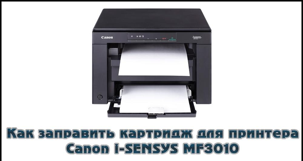 Заправить картридж для принтераCanon i-SENSYS MF3010