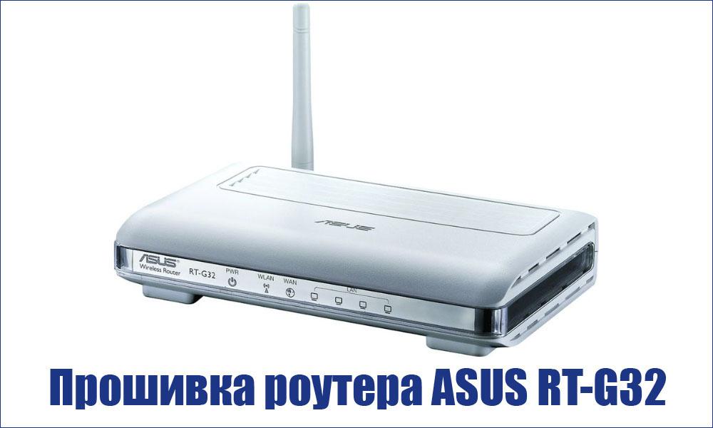 Прошивка роутера ASUS RT-G32
