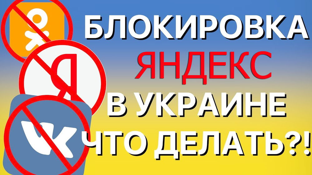 Блокировка Яндекс в Украине