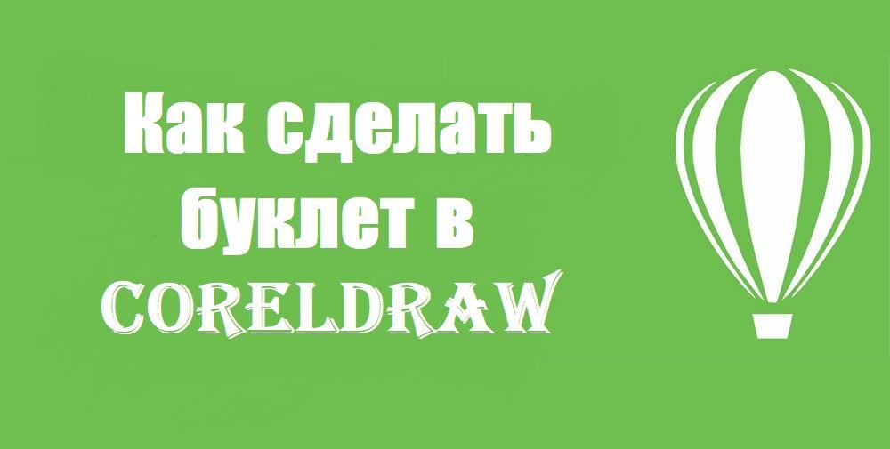 Буклет в CorelDraw