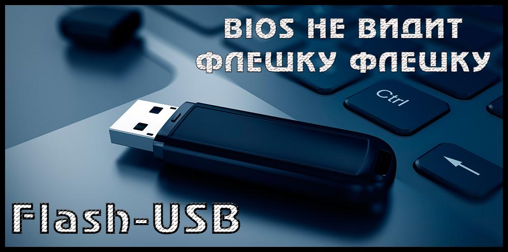 BIOS не «видит» USB-флешку