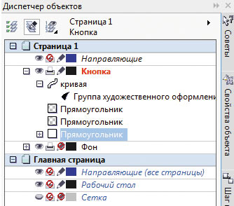 Диспетчер объектов CorelDRAW