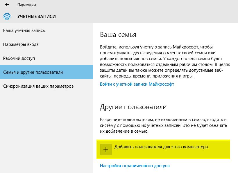 Добавить пользователя Windows