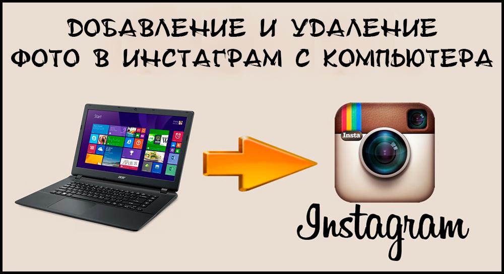 Загрузка фотографий в Инстаграм