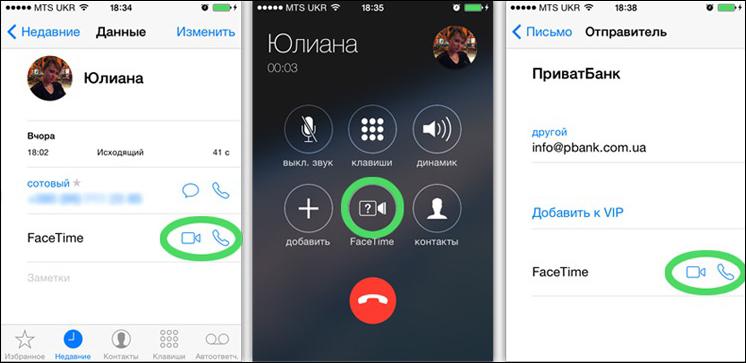 Использование приложения во время звонка