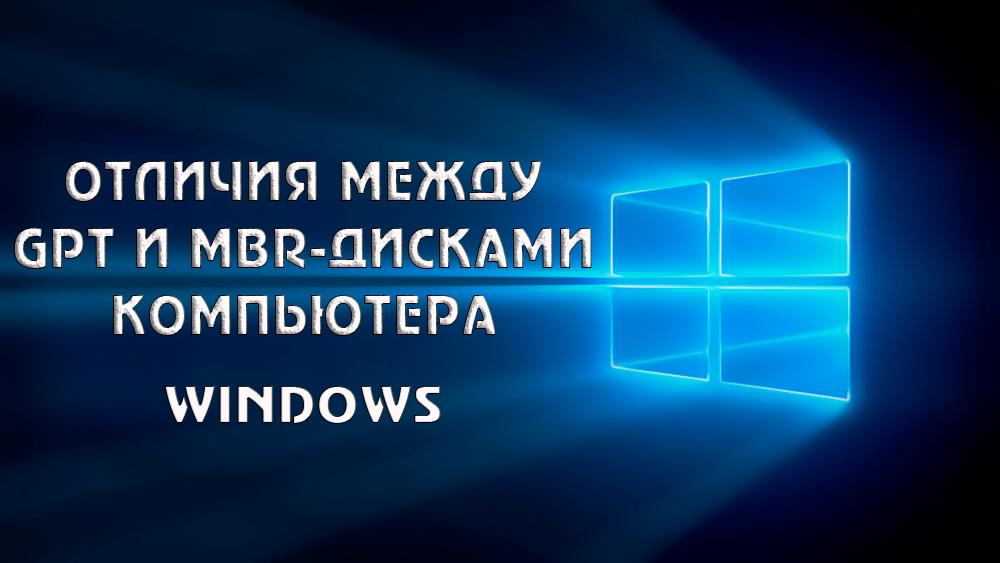 GPT и MBR-диски компьютера
