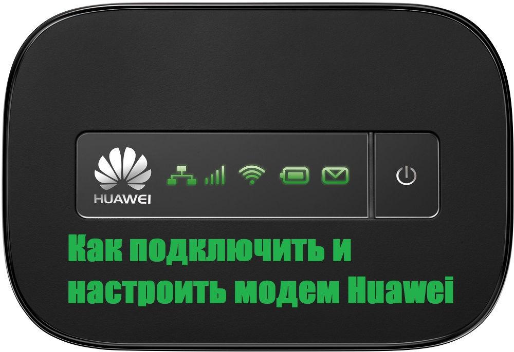 Настройка модема Huawei