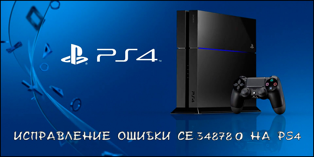 Решение ошибкиCE-34878-0 на PS4