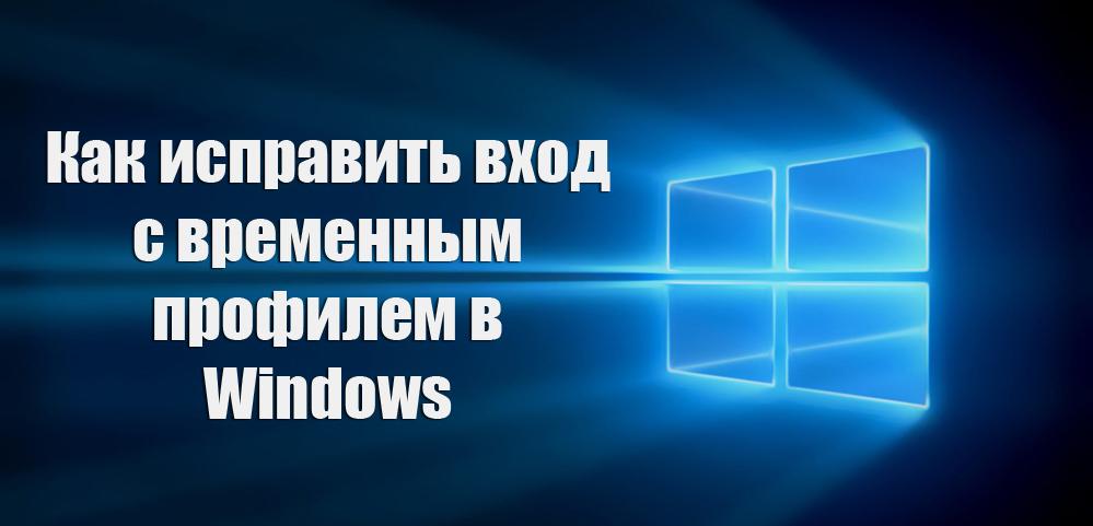 Как исправить вход с временным профилем в Windows
