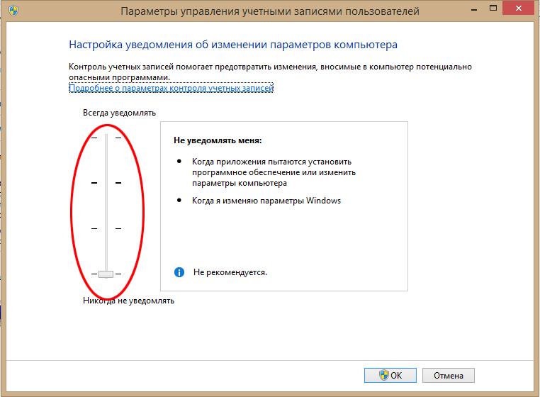 «Изменение параметров контроля учётных записей»