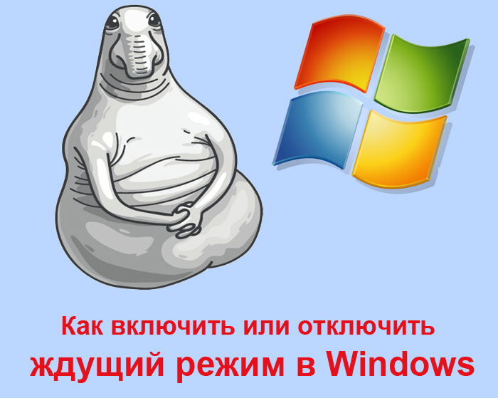 Ждущий режим в Windows