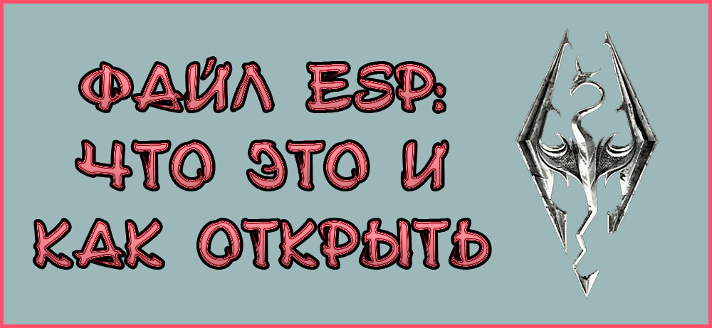 Как открывать файлы ESP