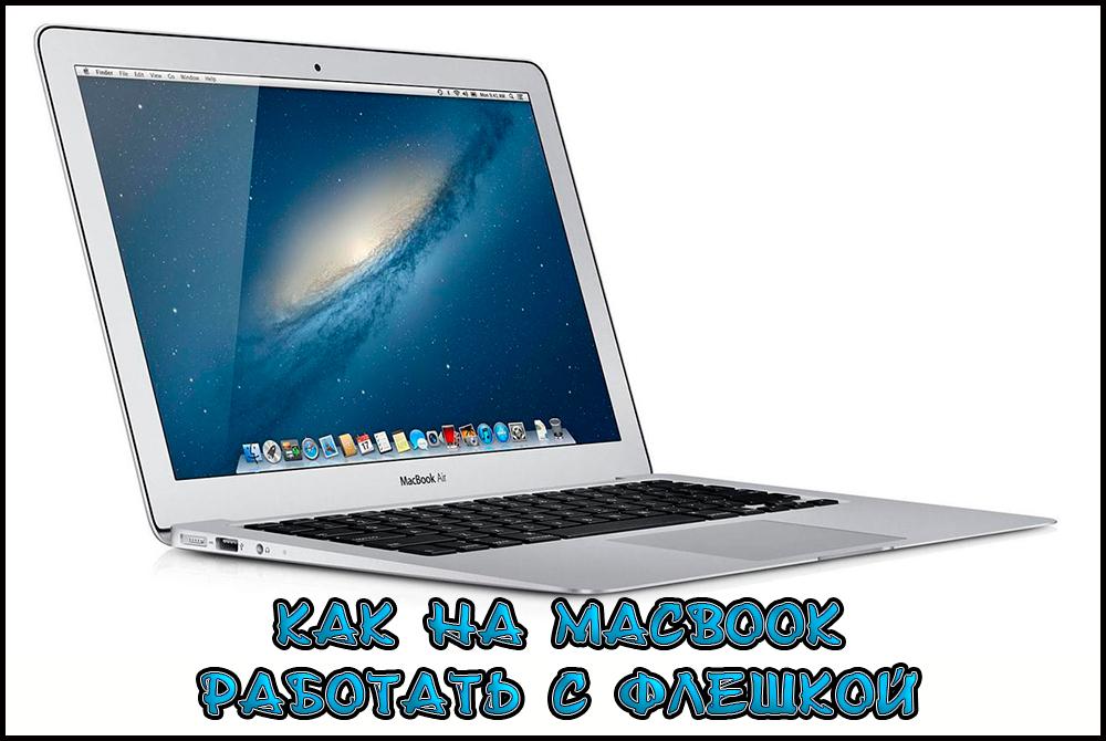 Как работать с флешкой на MacBook