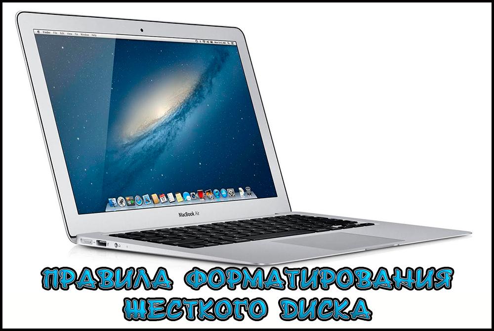 Как форматировать жесткий диск наMacBook